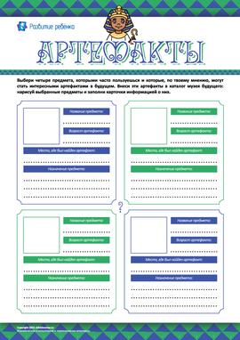 Артефакты: заполняем информационные карточки
