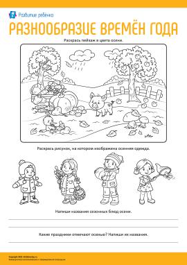 Изучаем разнообразие времен года: осень