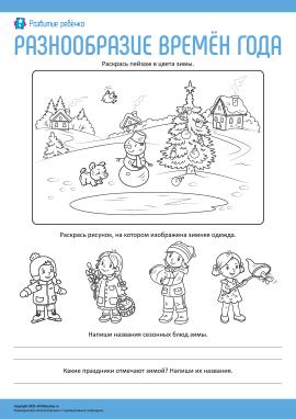 Изучаем разнообразие времен года: зима