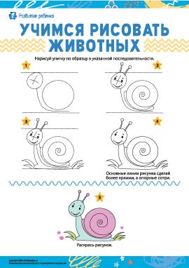 Учимся рисовать животных: улитка