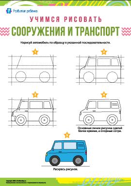 Учимся рисовать транспорт: автомобиль