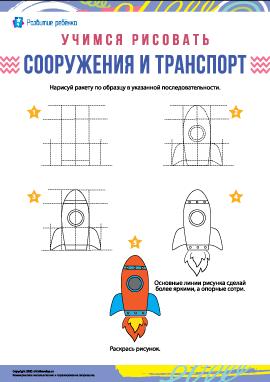 Учимся рисовать транспорт: ракета