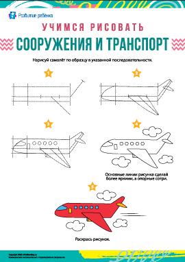 Учимся рисовать транспорт: самолет