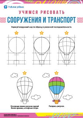Учимся рисовать транспорт: воздушный шар