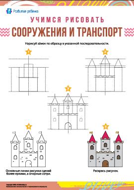 Учимся рисовать сооружения: замок