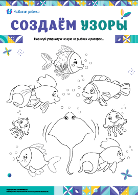 Придумываем узоры на рыбьей чешуе