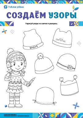 Придумываем узоры на шапках