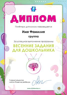Диплом «Весенняя программа дошкольника»