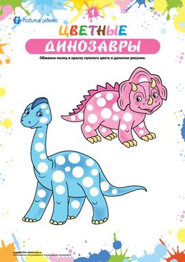 Цветные динозавры: развиваем моторику