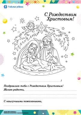 Создаем открытку к Рождеству