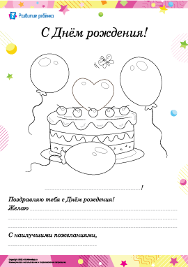 Создаем открытку ко дню рождения