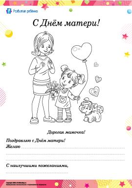 Создаем открытку ко Дню матери
