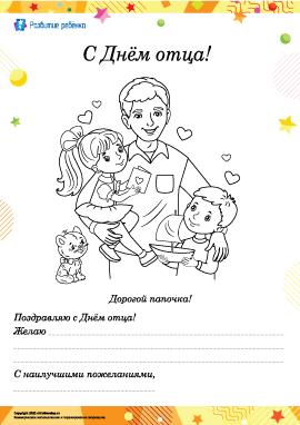 Создаем открытку ко Дню отца