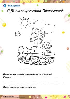 Создаем открытку ко Дню защитника Отечества
