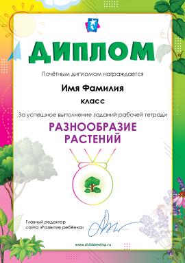 Диплом «Разнообразие растений»