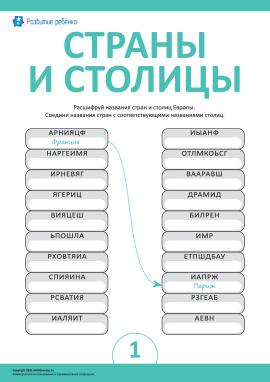 Определяем названия стран и столиц № 1