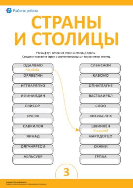 Определяем названия стран и столиц № 3