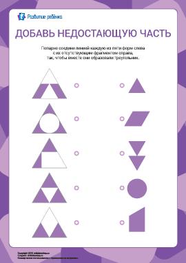 Добавь недостающую часть к треугольнику