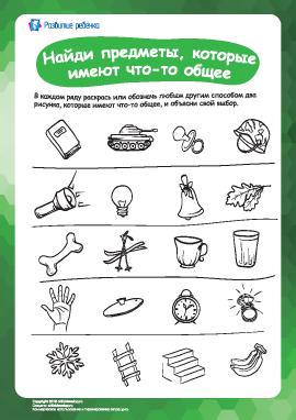 Найди похожие предметы №9