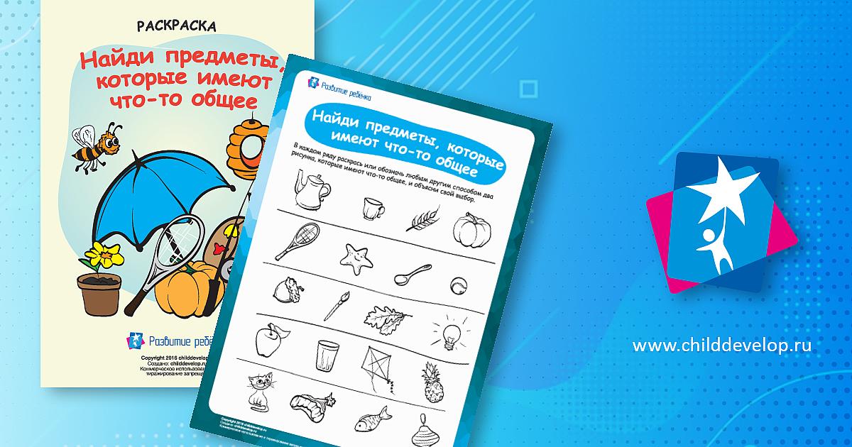 Сайт «Развитие ребенка»: задания для детей - картинка 3