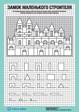 Замок строителя: раскрась и посчитай №14