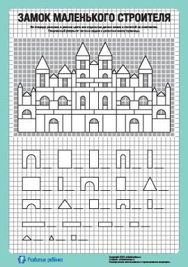 Замок строителя: раскрась и посчитай №13