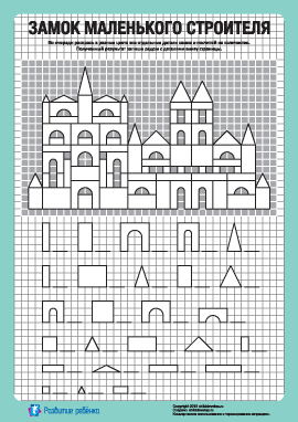 Замок строителя: раскрась и посчитай №12