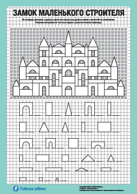 Замок строителя: раскрась и посчитай №11