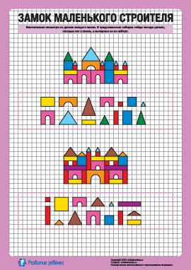 Замок строителя: лишние детали №10