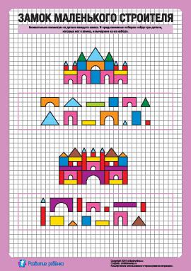 Замок строителя: лишние детали №9