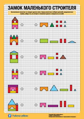 Замок строителя: найди набор №7