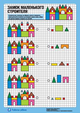 Замок строителя: отсутствующие детали №6