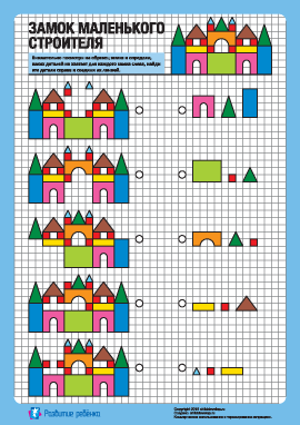 Замок строителя: отсутствующие детали №5