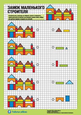 Замок строителя: отсутствующие детали №4