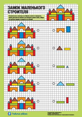 Замок строителя: отсутствующие детали №3