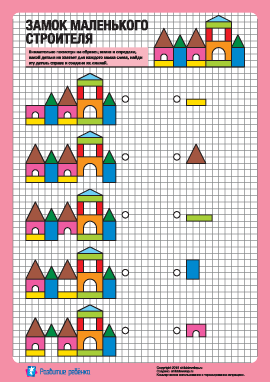 Замок строителя: отсутствующая деталь №2