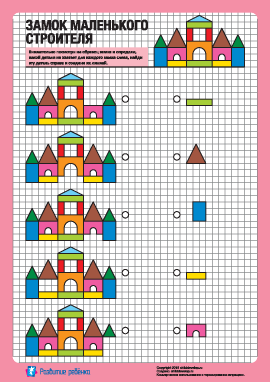 Замок строителя: отсутствующая деталь №1