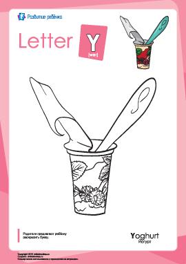 Раскраска «Английский алфавит»: буква «Y»