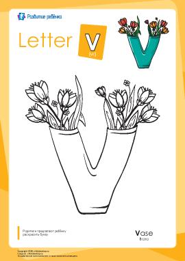 Раскраска «Английский алфавит»: буква «V»