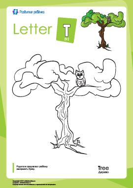 Раскраска «Английский алфавит»: буква «T»