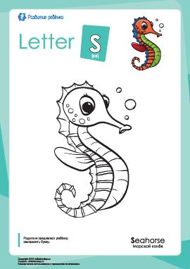 Раскраска «Английский алфавит»: буква «S»