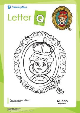 Раскраска «Английский алфавит»: буква «Q»