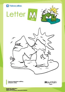 Раскраска «Английский алфавит»: буква «M»