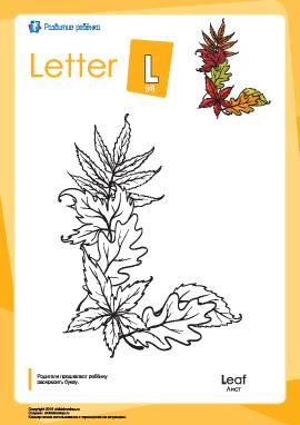 Раскраска «Английский алфавит»: буква «L»