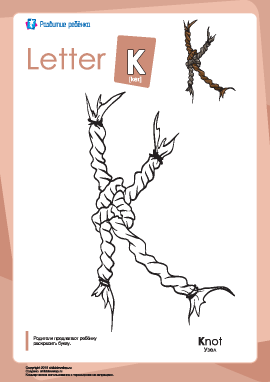 Раскраска «Английский алфавит»: буква «K»