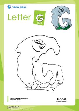 Раскраска «Английский алфавит»: буква «G»