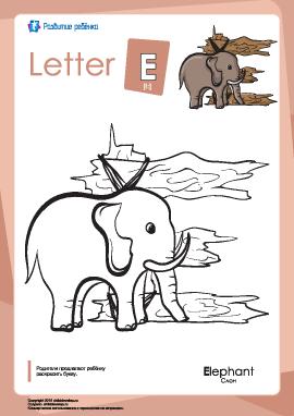 Раскраска «Английский алфавит»: буква «E»