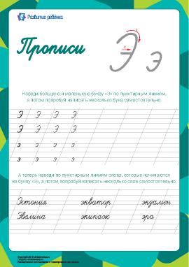 Прописи: буква Э (русский алфавит)