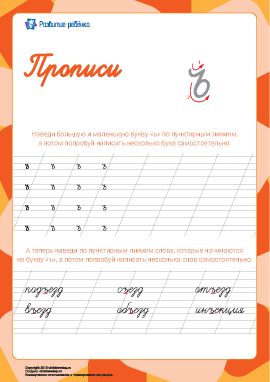 Прописи: буква Ъ (русский алфавит)