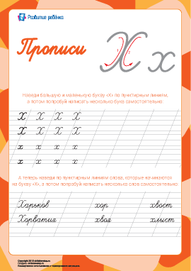 Прописи: буква Х (русский алфавит)